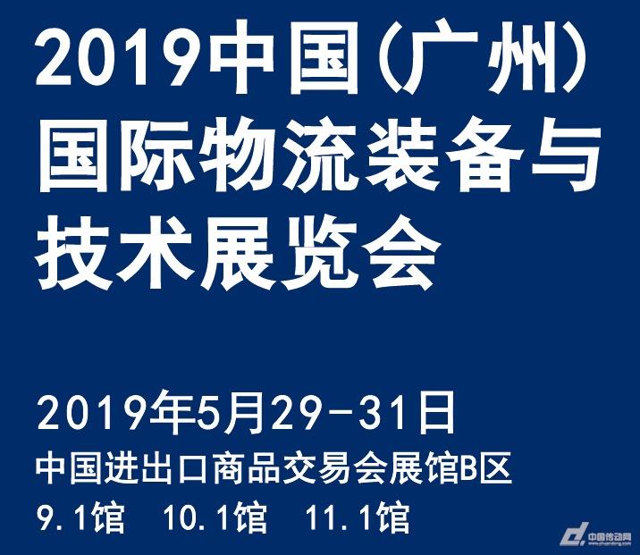 广州物流展.png