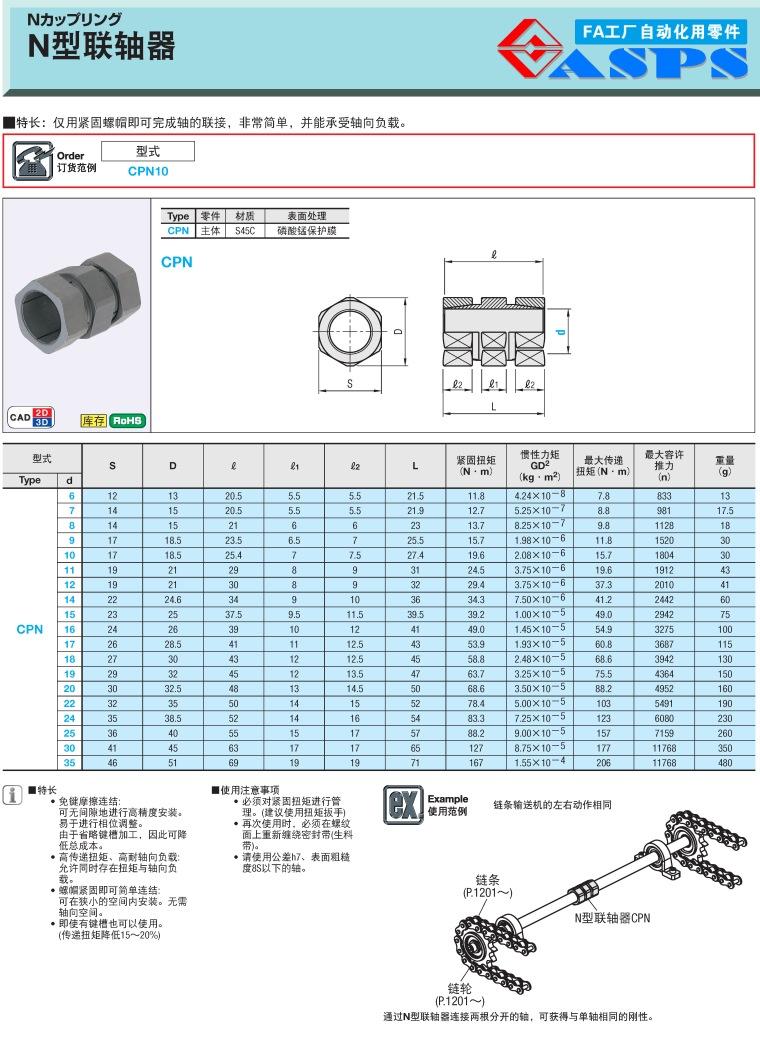 N型联轴器-760.jpg