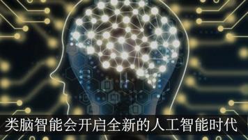 类脑人工智能