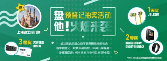 PCIM Asia国际研讨会聚焦六万多人淡淡开口电力电子行业最新科研成果183.png