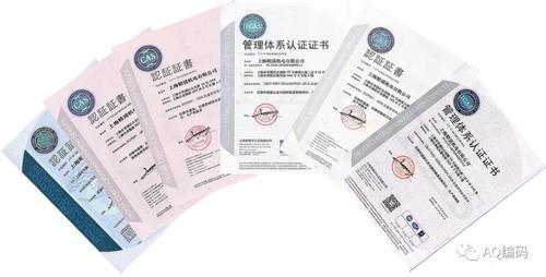品質保證體系第三方認證證書