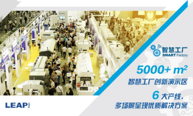 LEAP Expo 2019 观众预登记正式启动1191.png
