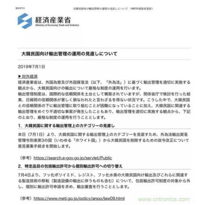 半导体,半导体日本经济产业省公告.jpg