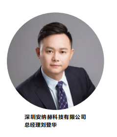 深圳安纳赫科技有总经理刘登华.png