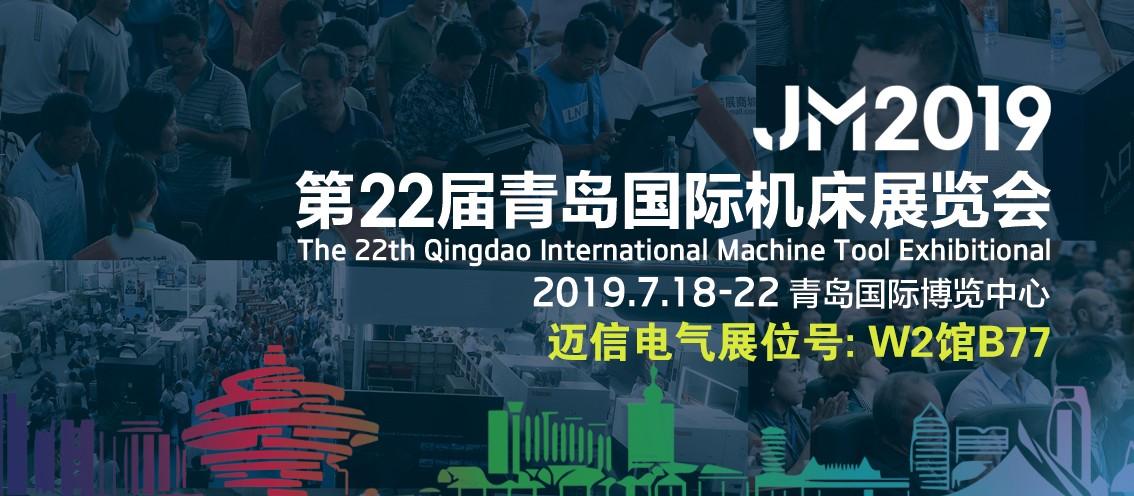 青岛国际机床展