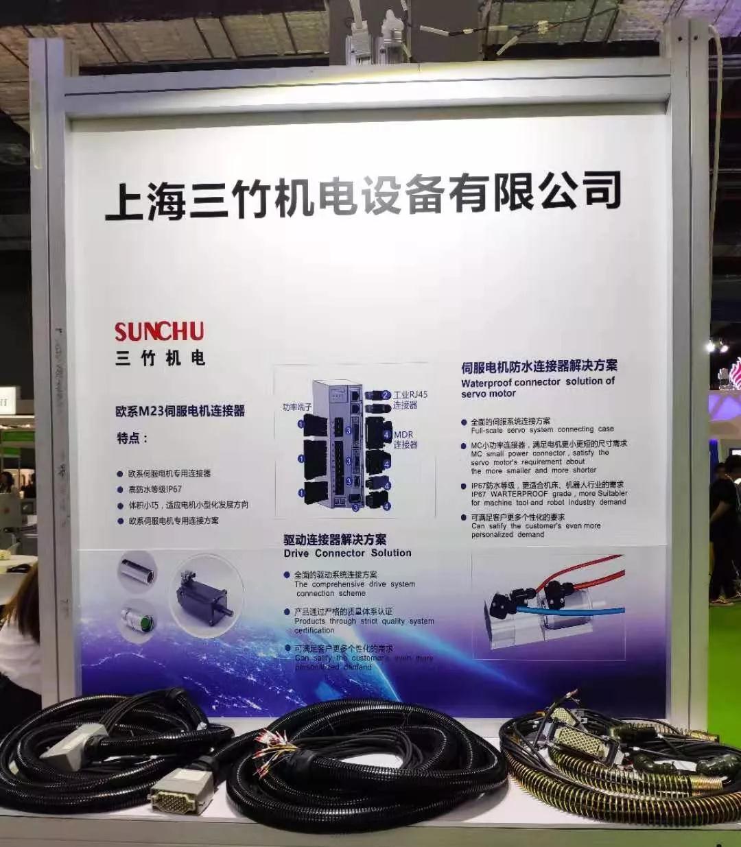 上海三竹机电设备抓码王每期自动更新.jpg