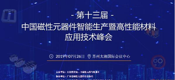 中国磁性元件.png