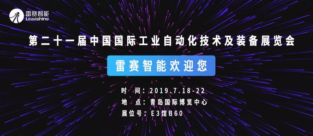 青岛工业自动化技术及装备展