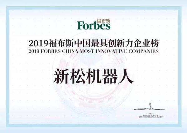 新松入选福布斯2019中国最具创新力企业榜.jpg
