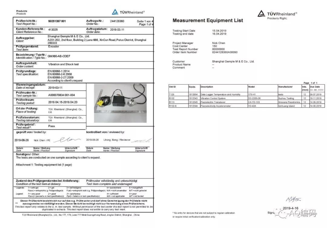 TUV萊茵測試的精浦編碼器抗振動與沖擊認證報告.jpg