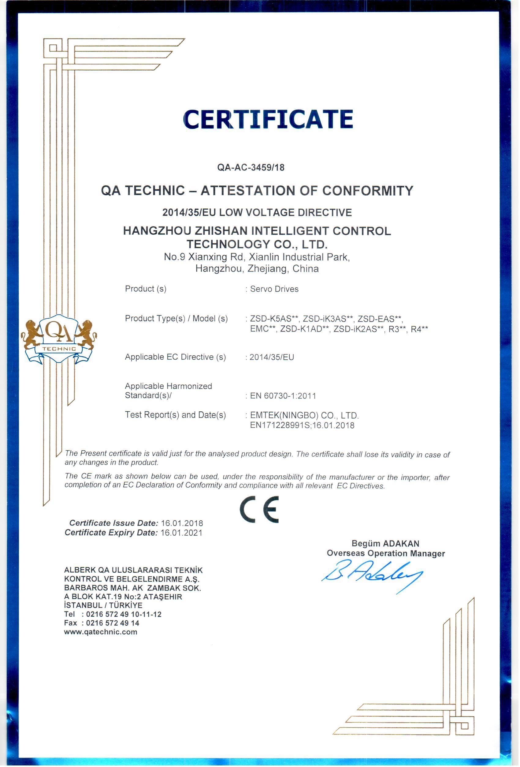 伺服驱动器产品认证