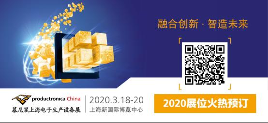 2020慕尼黑上海电子生产设备展关键字公布:融与智——融合创新,智造未来_201907151430.png