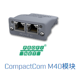 CompactCom M40模块.png