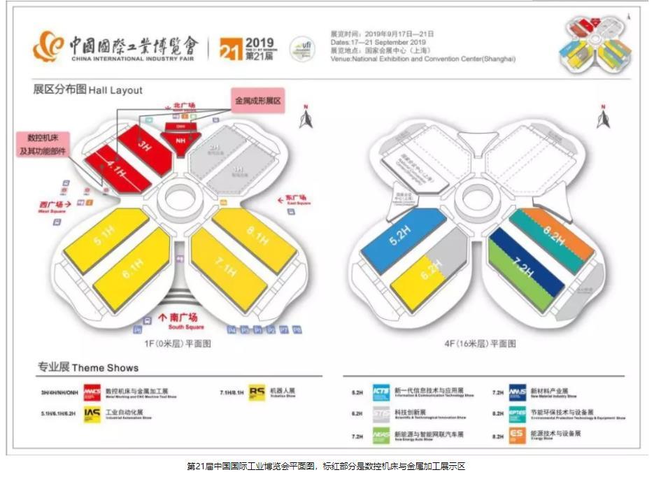 第21届中国国际工业博览会平面图,标红部分是数控机床与金属加工展示区.jpg