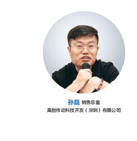 访高创传动科技开发(深圳)有限公司销售总监孙磊.png