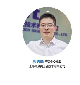 上海英威腾工业技术有限公司产品中心总监郭秀峰.png