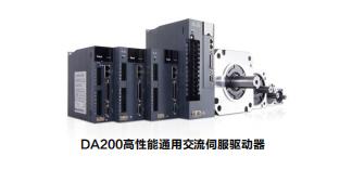 DA200高性能通用交流伺服驱动器.png