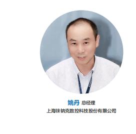 姚丹 总经理.png