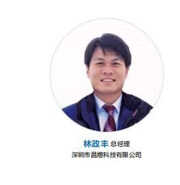 深圳市昌煜科技有限公司总经理林政丰.png