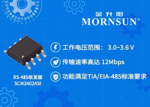 3.3V电源供电、速率高达12Mbps、半双工RS-485收发器——SCM3402ASI