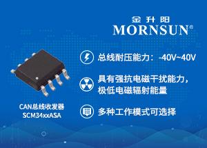 5V电源供电、高速CAN总线收发器——SCM34xxASA