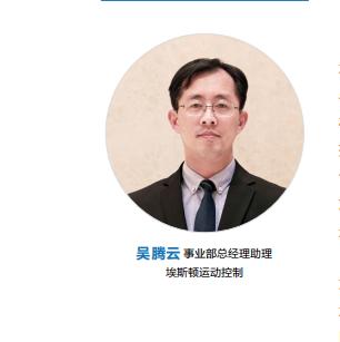 訪埃斯頓運動控制事業部總經理助理吳騰云.png