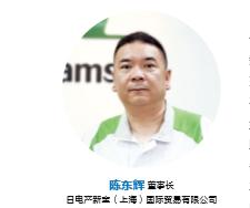 日電產新寶(上海)國際貿易有限公司董事長陳東輝.png