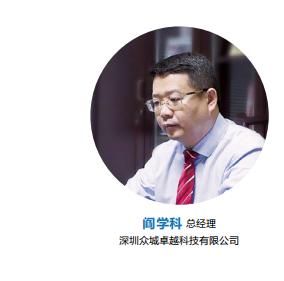 深圳众城卓越科技有限公司总经理阎学科.png