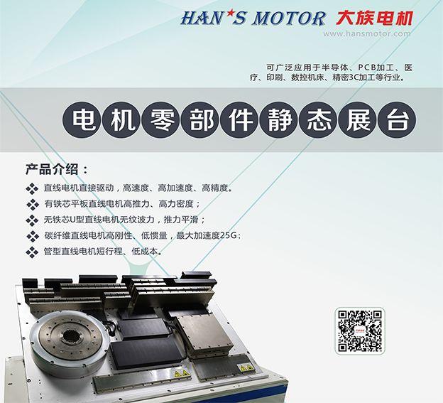 上海工博会,大族电机和您有约