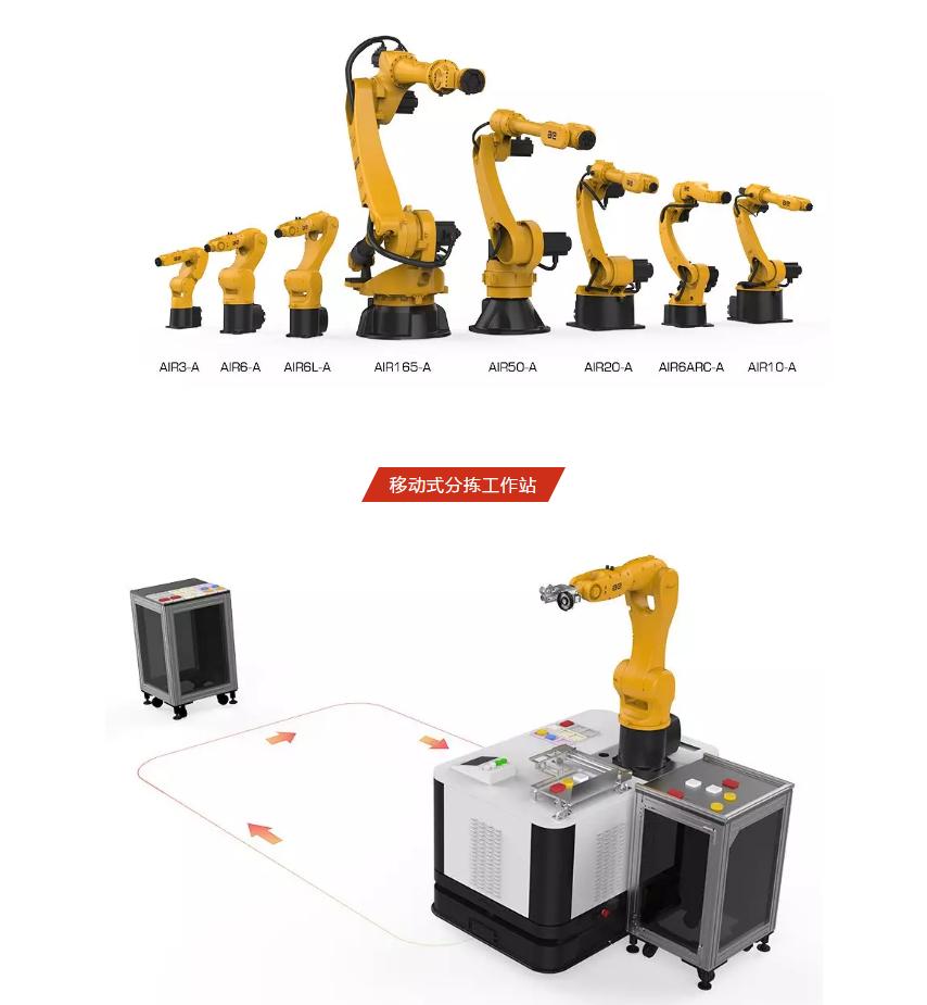 六轴工业机器人.png