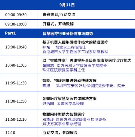 会议议程.png
