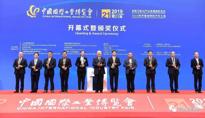 蓝海华腾携多款高性能新产品亮相2019工博会.png