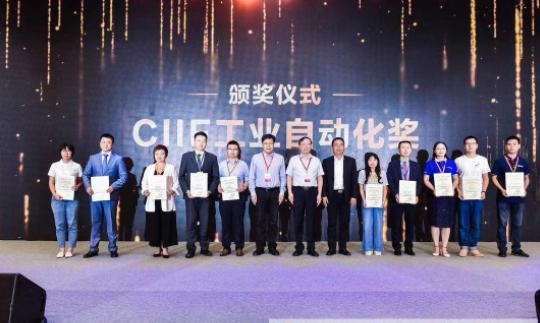 2019中国(国际)工业自动化产业发展论坛颁奖.png
