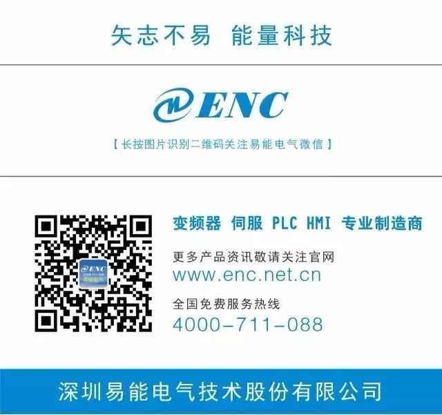 易能電氣推出EN700系列智能型變頻器