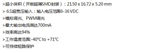 超小體積SMD型高性價比開板LED驅動器——KC24JT系列