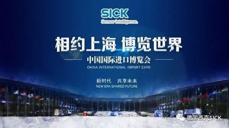 SICK 即将亮相第二届中国国际进口博览会