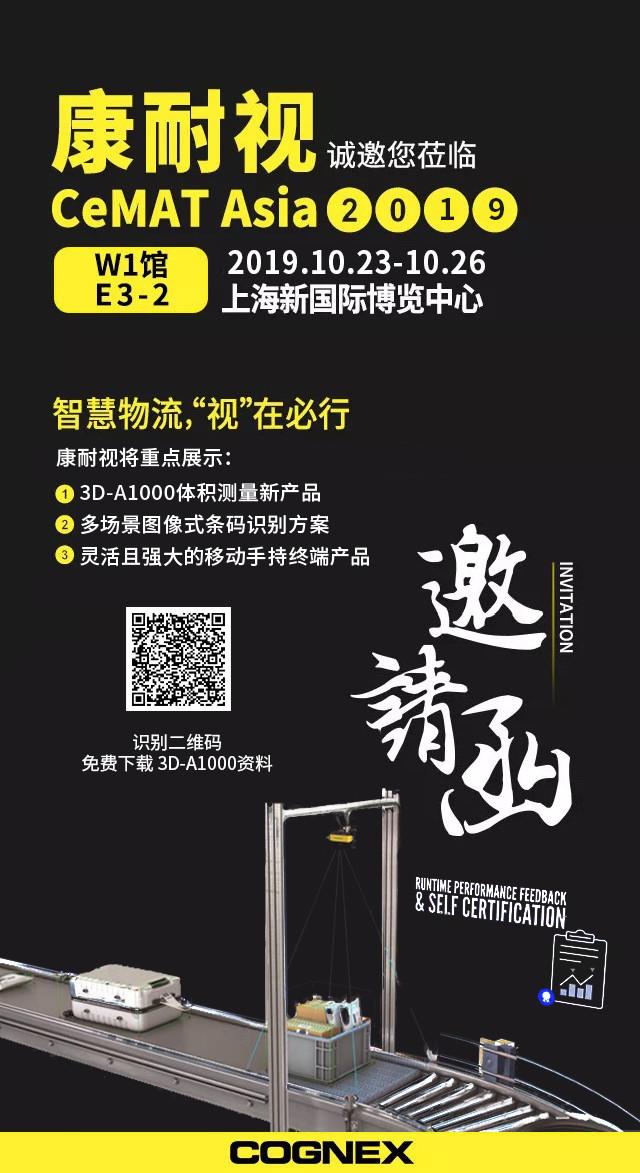 康耐視攜手CeMAT ASIA 2019,共創物流未來