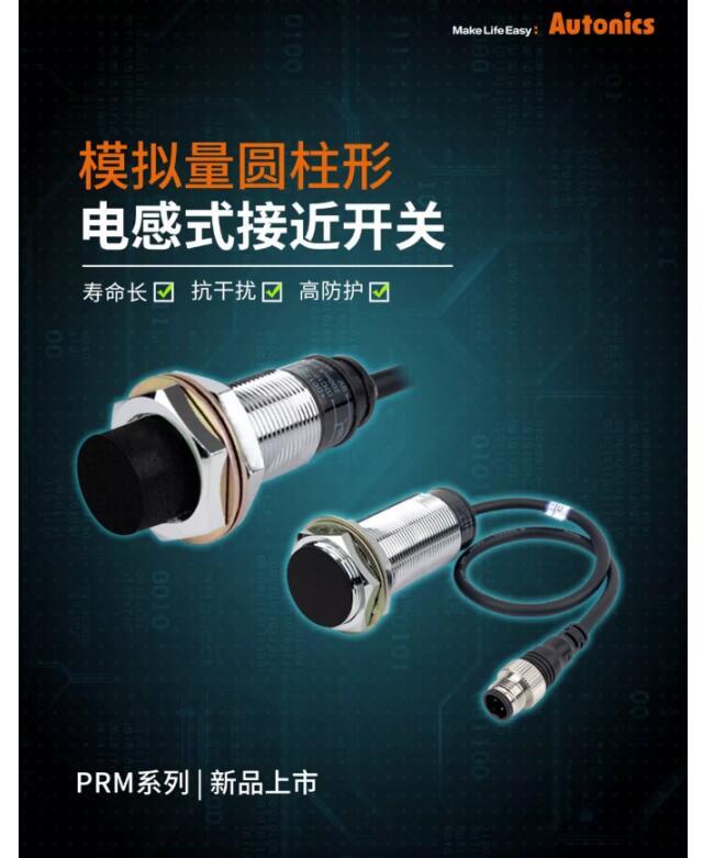 奥托尼克斯传感器系列.jpg