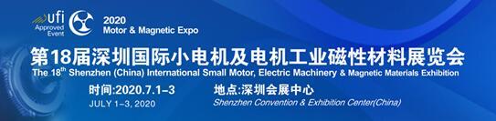 深圳國際小電機及電機工業磁性材料展覽會