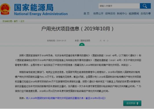 0月底前戶用光伏并網項目仍可享國家補貼.png