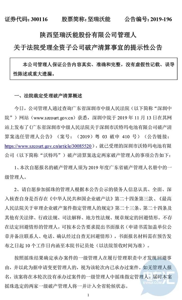 深圳沃特玛破产清算原文公告.webp.jpg