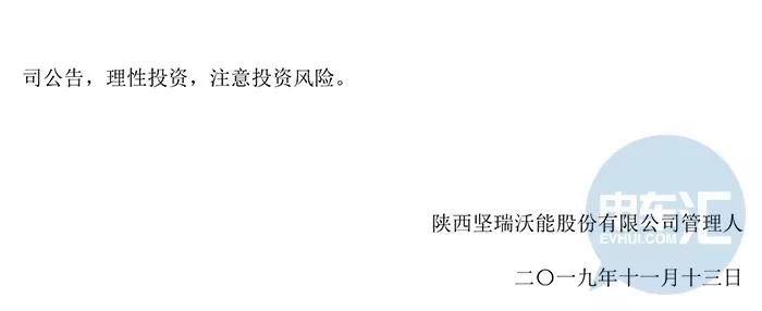 深圳沃特玛破产清算2.webp.jpg