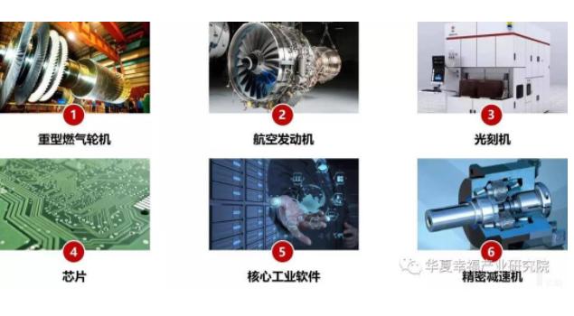 """我國亟需突破的若干""""卡脖子""""關鍵核心技術.png"""