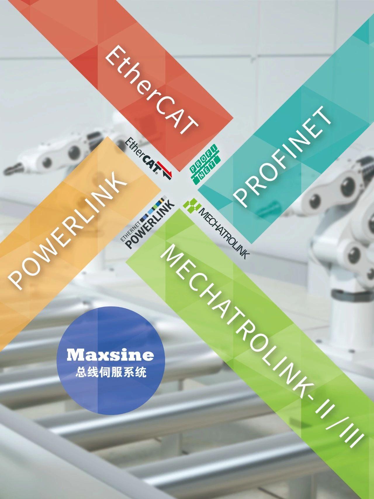 Maxsine总线伺服系统