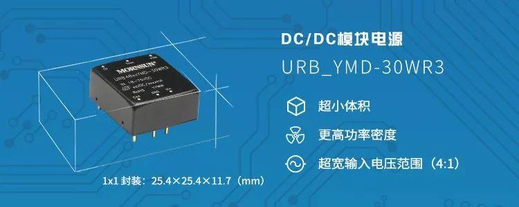 高功率密度DC/DC模塊電源
