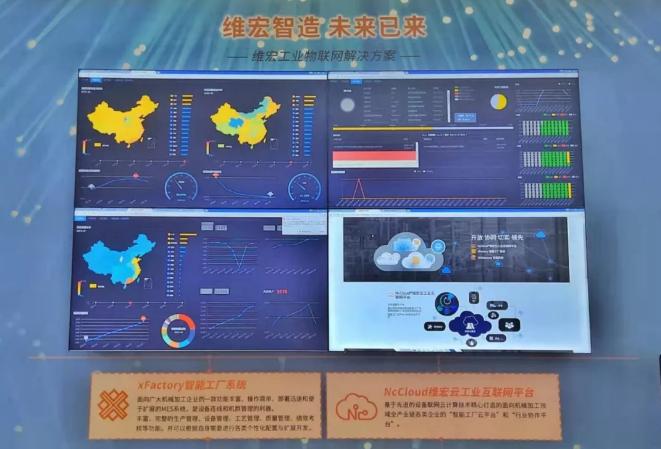 联通未来的维宏工业物联网.png