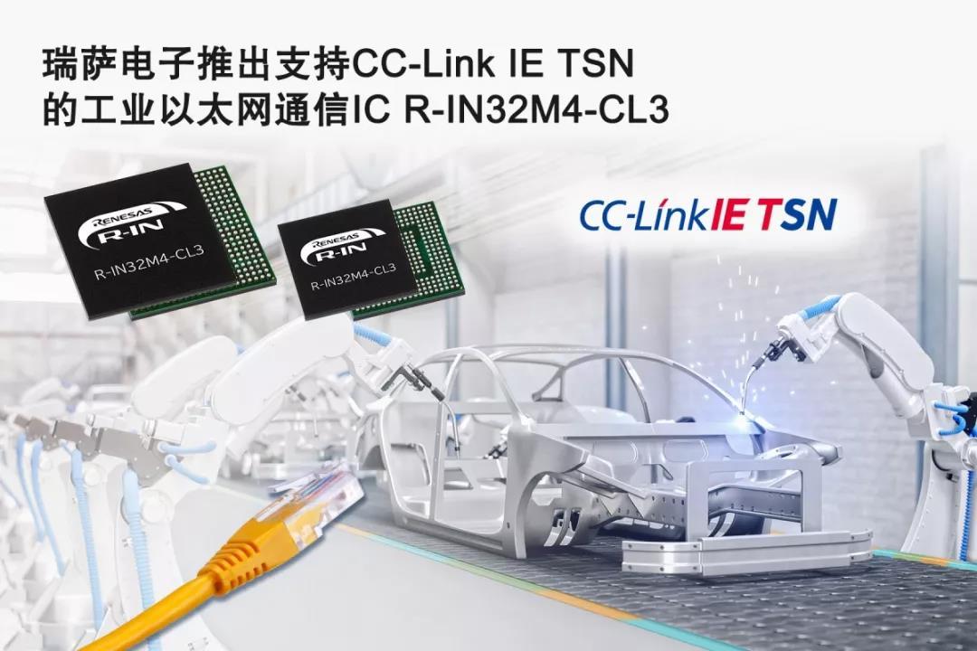CC-Link IE TSN.jpg