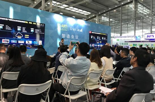 2019华南工业智造展览会高峰论坛