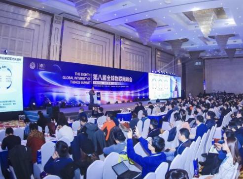 第八届全球物联网峰会在沪举行.png