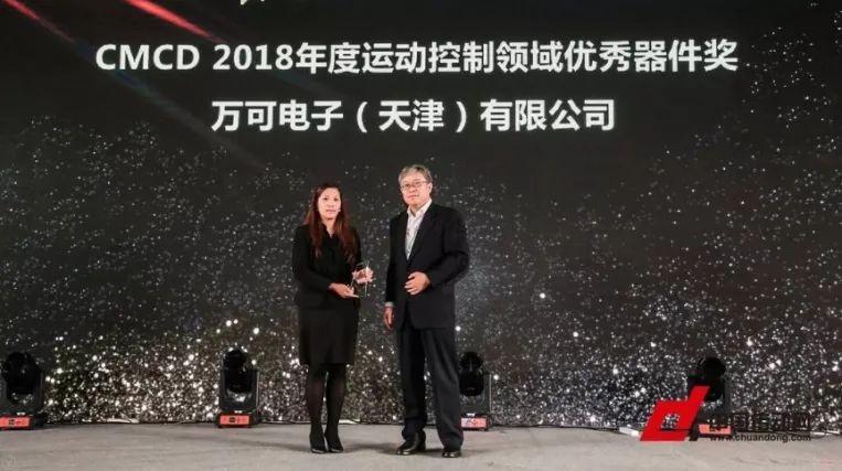"""万可TOPJOB®S新品荣获""""CMCD 2018年度运动控制领域优秀器件""""奖"""